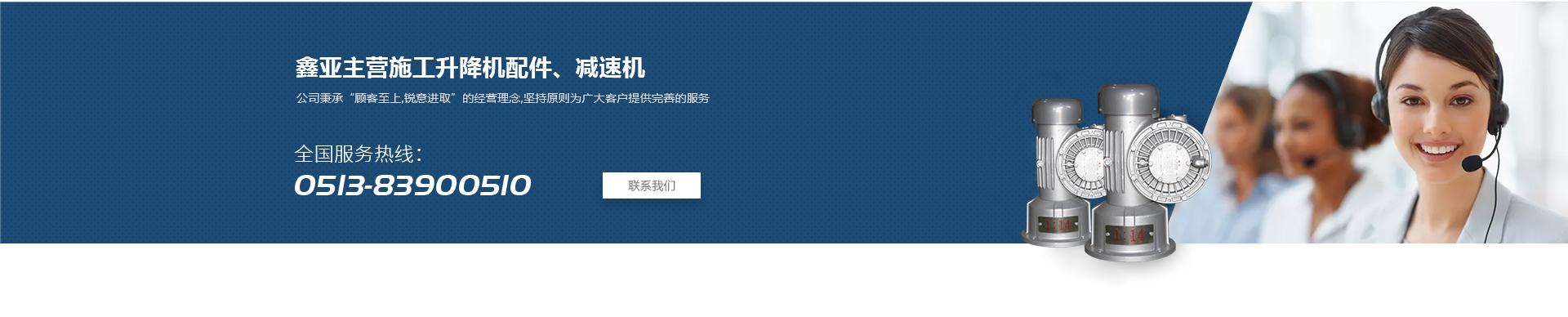 启东鑫亚机械制造有限公司
